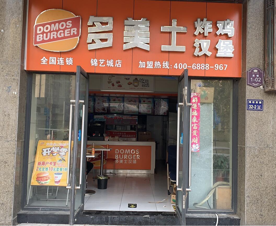 中原区锦艺城加盟店